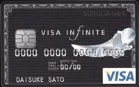 スルガ銀行発行のVisaの最上位券種