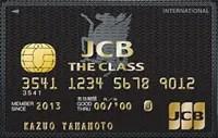 JCBの最上位券種