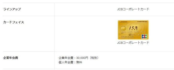 例:JCBコーポレートカード