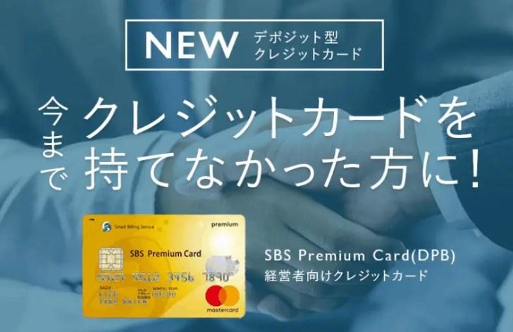 デポジット型の法人カードとは?