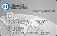 ダイナースクラブ コーポレートカード