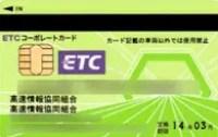 ETCコーポレートカード(NEXCO東・中・西日本)/高速情報協同組合とは