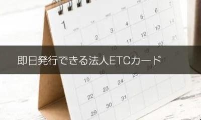 法人ETCカードを即日発行する全手順。即日発行でおすすめの法人ETCカードとは?