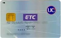 高速情報協同組合が発行する法人ETCカードの場合