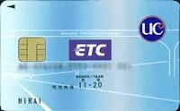 例:高速情報協同組合がUCカードと共同で発行している法人ETCカード ※クレジット機能なし