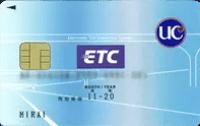 法人ETCカード(UCカード)/ETC協同組合とは