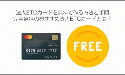 法人ETCカードを無料で作る方法と手順。完全無料のおすすめ法人ETCカードとは?