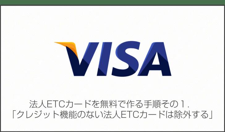 法人ETCカードを無料で作る手順その1.「クレジット機能のない法人ETCカードは除外する」
