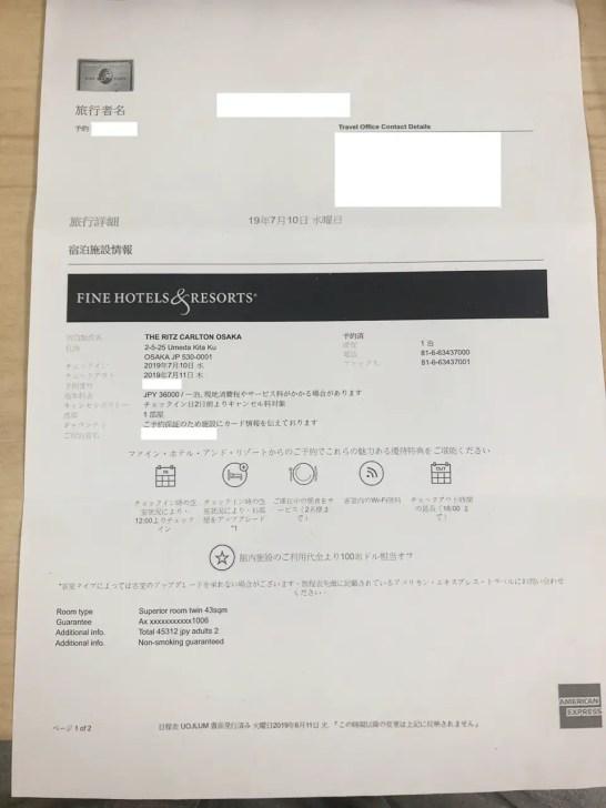 FINE HOTELS&RESORTS「ザ・リッツ・カールトン大阪」