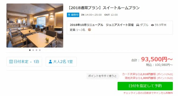 セルリアンタワー東急ホテル ジュニアスイートツイン(1・2名様利用)