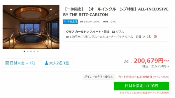 ザ・リッツ・カールトン東京 カールトンスイート(2名様利用)