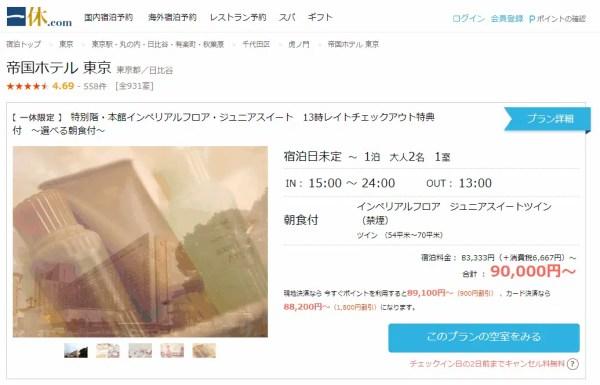 帝国ホテル 東京/本館 インペリアルフロアスイート(ツイン)〈禁煙〉(2名様利用)