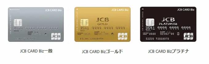 「JCB CARD Biz(JCBカードビズ)」の位置づけとは?