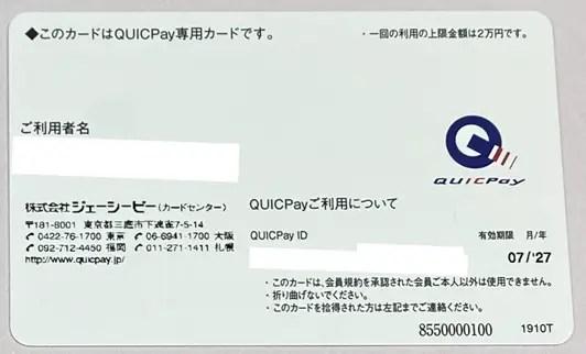 メリットその3.QUICPay専用カードが追加発行される