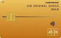 JCB法人カード/ゴールドカード