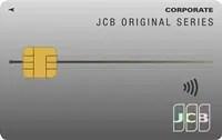 JCB法人カード/一般カード