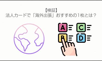 【検証】法人カード「海外出張」でおすすめの1枚とは?