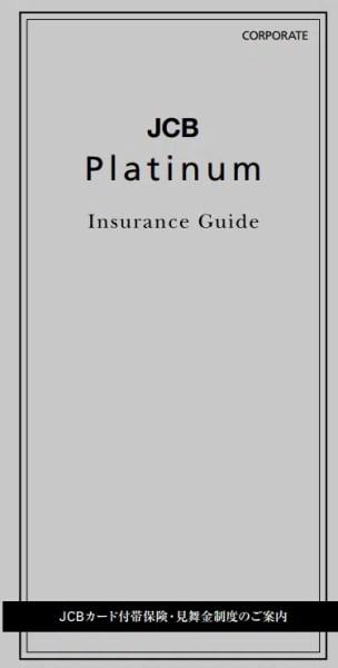 「JCBカード付帯保険・見舞金制度のご案内」を見てみると