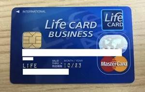 例:ライフカードビジネスライト(スタンダード)/一般カード