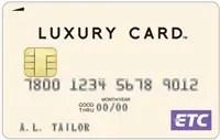 ラグジュアリーカード/ETCカード