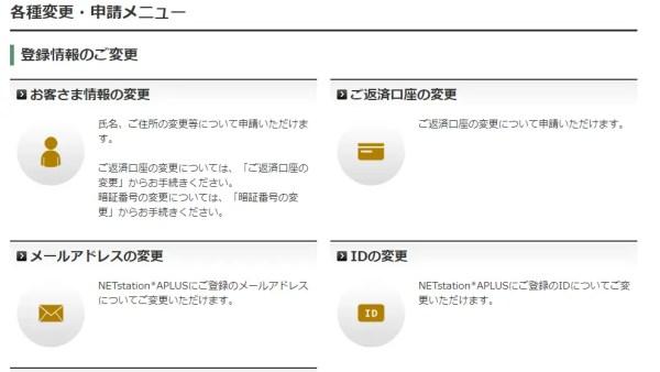 手順その1.「LUXURY CARD」オンライン(NETstation*APLUS)へ登録