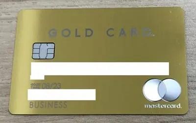使用した法人カード