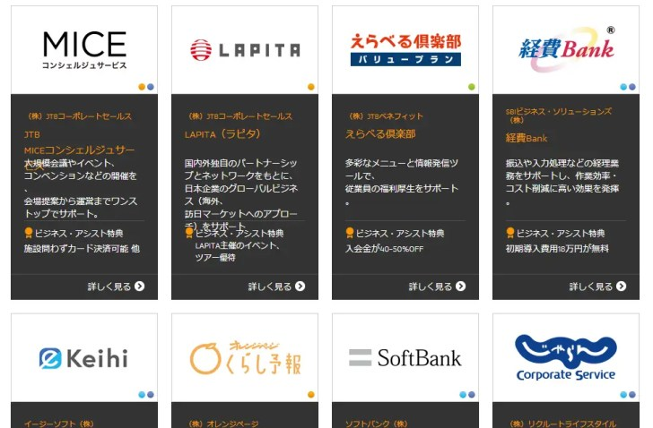 MasterCard ビジネス・アシスト
