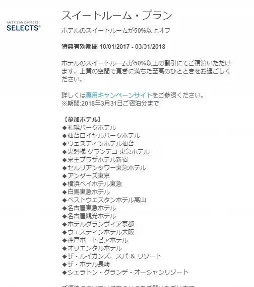 アメリカン・エキスプレス・セレクト/スイートルーム・プラン