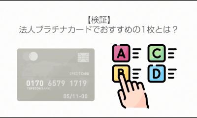 【検証】法人プラチナカードでおすすめの1枚とは?
