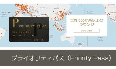 【付帯サービス検証】法人カードの「プライオリティ・パス」とは?海外の空港ラウンジで活躍する「プライオリティ・パス」のサービス内容・メリットデメリット・活用術・付帯されているおすすめの法人カードを徹底解説!