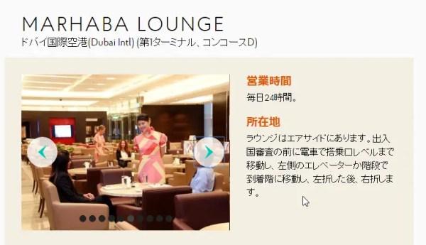 ドバイ国際空港/MARHABA LOUNGE(エミレーツ・スカイワー航空)