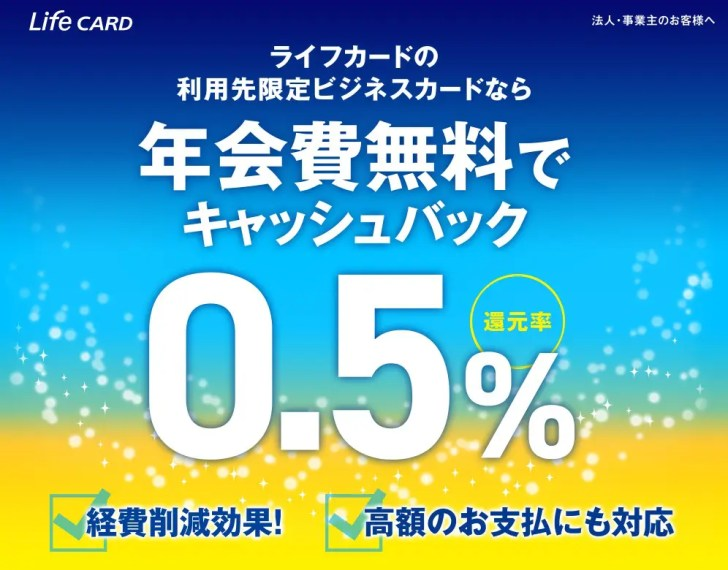 例:ライフカード「カードレス コーポレートカード」