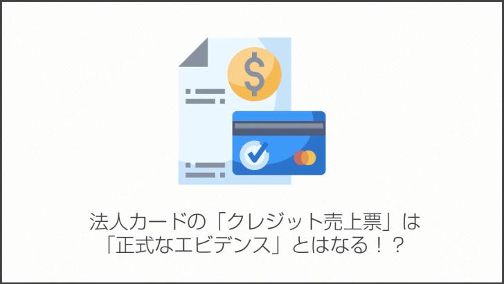 法人カードの「クレジット売上票」は「正式なエビデンス」とはなる!?