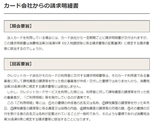 「国税庁」の照会情報