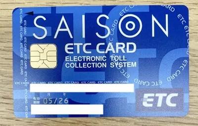 セゾンETCカード到着