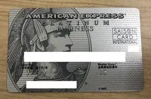 セゾンプラチナ・ビジネス・アメリカン・エキスプレス・カード体験談