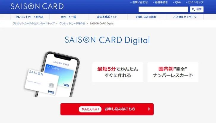 スマホ完結型新決済サービス「SAISON CARD Digital」とは?