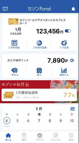 セゾンカード公式スマホアプリ「セゾンPortal」の機能