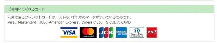 都税クレジットカードお支払サイト