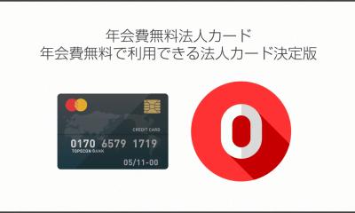 【保存版】年会費無料法人カード12選!年会費無料で利用できる法人カード決定版