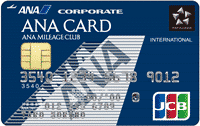 ANA JCB法人カード/一般カード