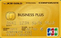 jcb_bizplus_gold_card