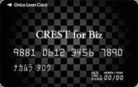 法人カードローン/オリコ「CREST for Biz(クレスト フォービズ)」