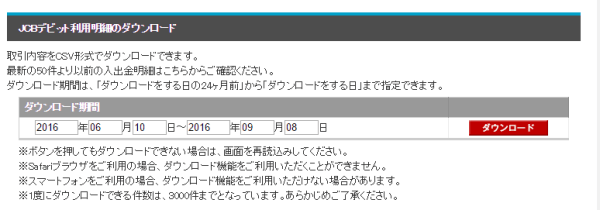 debit_riyoumeisei_2