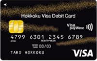 北國Visaデビットカード/ゴールドカード