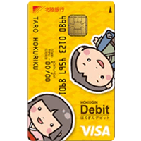 ほくぎん Visa デビット