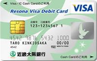 近畿大阪Visaデビットカード<オリジナル>