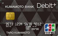 熊本銀行Debit+/一般カード
