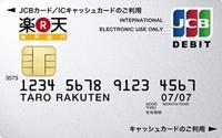rakuten_debit_jcb_card