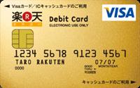 rakuten_gold_debit_visa_card